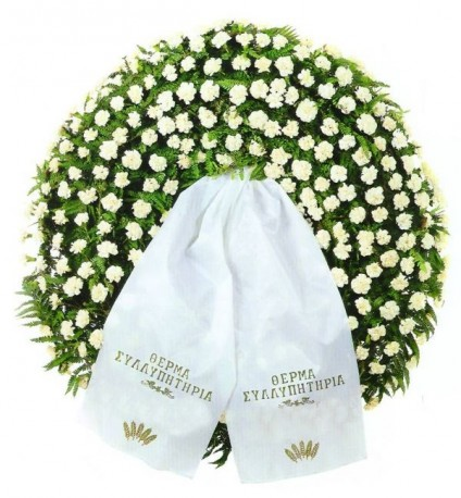 White wreath for funeral